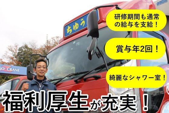 10月15日更新! 賞与年2回 100%直請けの会社 地場中型トラックドライバー 正社員募集(春日井市)