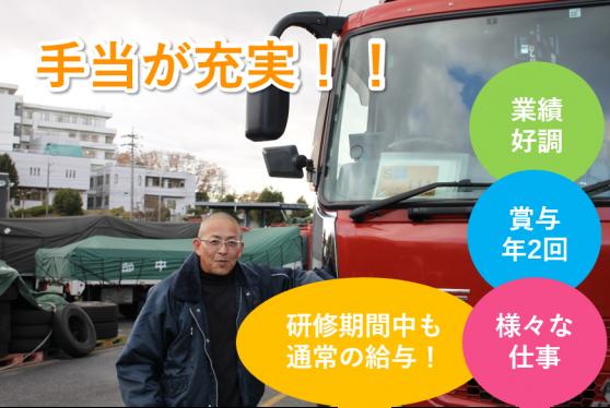 増トン平ボディトラックドライバー 8t平ボディ中長距離輸送(埼玉県さいたま市)
