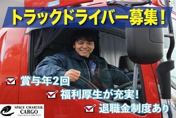 増トン(8t)ユニックトラックドライバー/地場配送(埼玉県さいたま市)