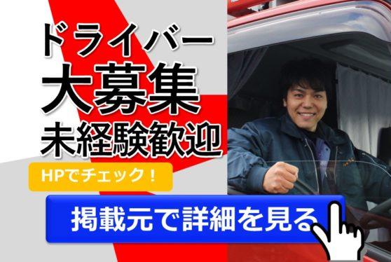 (埼玉県さいたま市) ルートバン配送トラックドライバー  シニア・女性かんげい