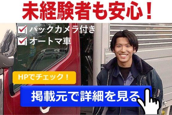 中型トラックドライバー 3.5tウィング関東圏への配送(埼玉県さいたま市)