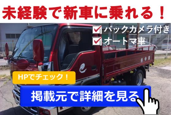 2t平トラックドライバー(埼玉県さいたま市)