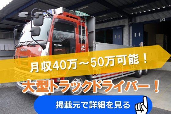 大型平トラックドライバー 中長距離 建築資材の配送(埼玉県さいたま市)